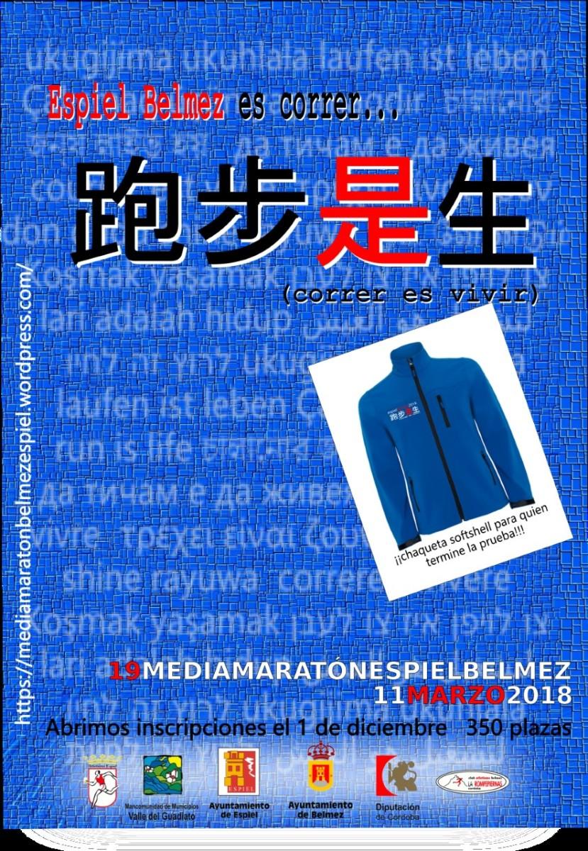 Tan solo 350 plazas, XIX Media Maratón Espiel-Belmez, ya puedes inscribirte
